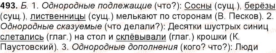 6-russkij-yazyk-tm-polyakova-ei-samonova-am-prijmak-2014--uprazhneniya-452-592-493.jpg