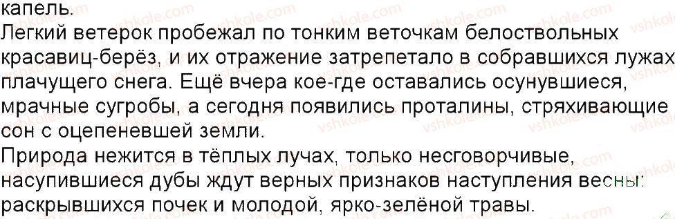 6-russkij-yazyk-tm-polyakova-ei-samonova-am-prijmak-2014--uprazhneniya-452-592-494-rnd1995.jpg