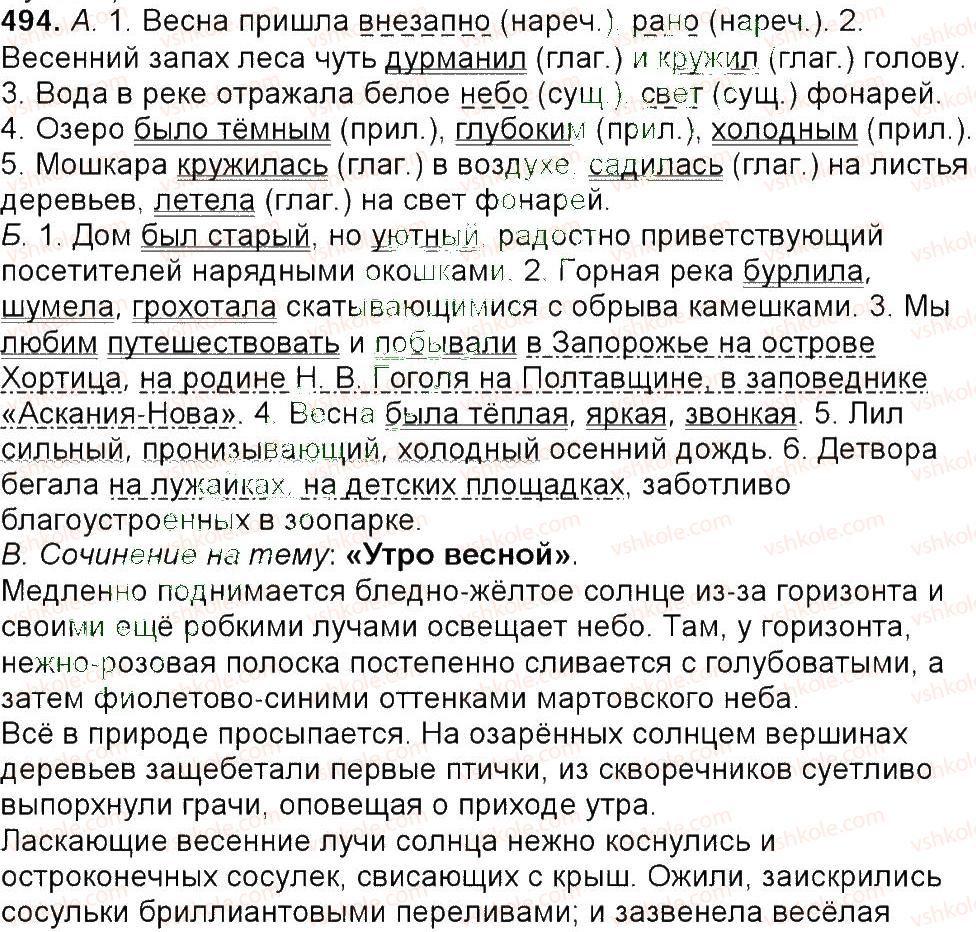 6-russkij-yazyk-tm-polyakova-ei-samonova-am-prijmak-2014--uprazhneniya-452-592-494.jpg