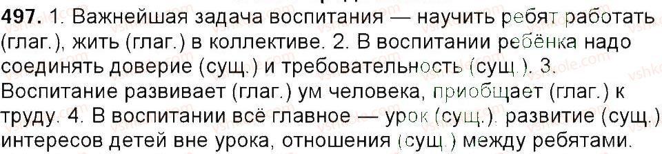 6-russkij-yazyk-tm-polyakova-ei-samonova-am-prijmak-2014--uprazhneniya-452-592-497.jpg