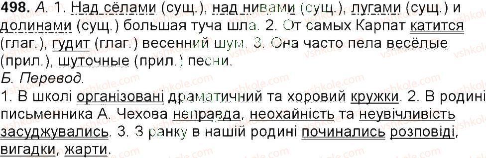 6-russkij-yazyk-tm-polyakova-ei-samonova-am-prijmak-2014--uprazhneniya-452-592-498.jpg