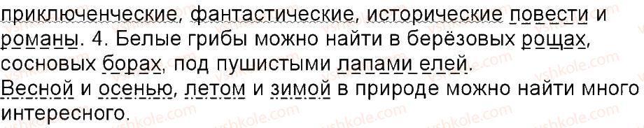 6-russkij-yazyk-tm-polyakova-ei-samonova-am-prijmak-2014--uprazhneniya-452-592-503-rnd3061.jpg