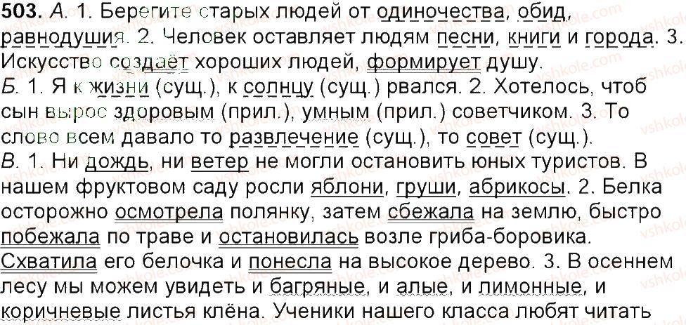 6-russkij-yazyk-tm-polyakova-ei-samonova-am-prijmak-2014--uprazhneniya-452-592-503.jpg