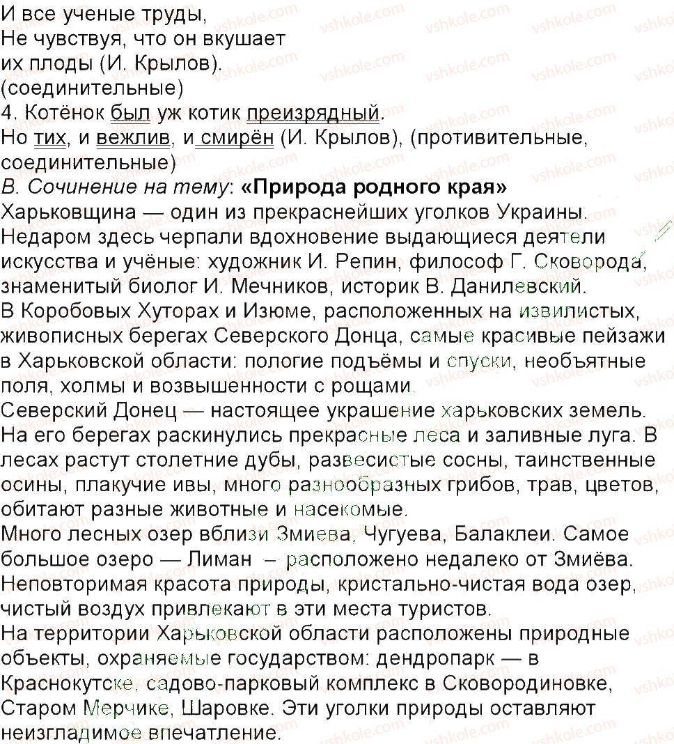 6-russkij-yazyk-tm-polyakova-ei-samonova-am-prijmak-2014--uprazhneniya-452-592-513-rnd450.jpg