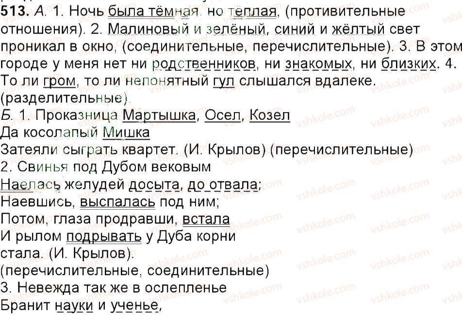 6-russkij-yazyk-tm-polyakova-ei-samonova-am-prijmak-2014--uprazhneniya-452-592-513.jpg