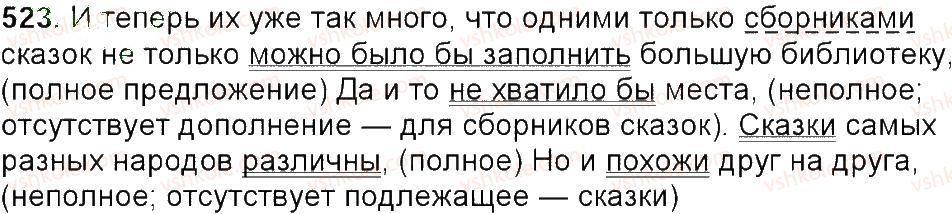 6-russkij-yazyk-tm-polyakova-ei-samonova-am-prijmak-2014--uprazhneniya-452-592-523.jpg