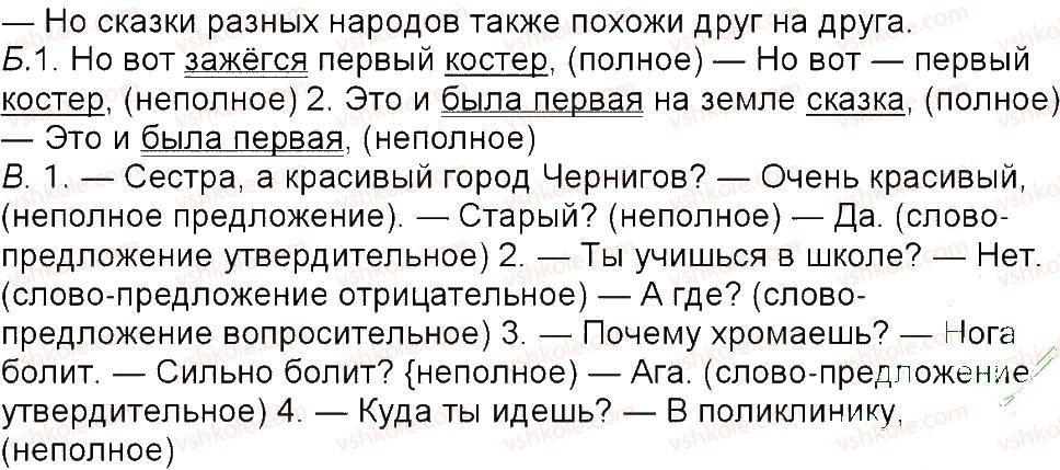 6-russkij-yazyk-tm-polyakova-ei-samonova-am-prijmak-2014--uprazhneniya-452-592-524-rnd6827.jpg