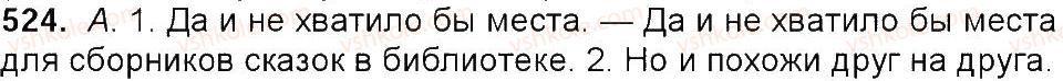 6-russkij-yazyk-tm-polyakova-ei-samonova-am-prijmak-2014--uprazhneniya-452-592-524.jpg