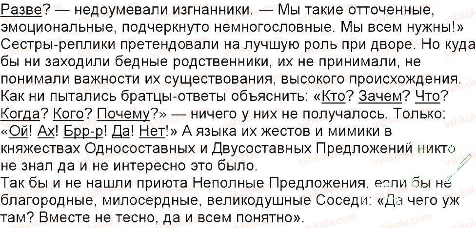 6-russkij-yazyk-tm-polyakova-ei-samonova-am-prijmak-2014--uprazhneniya-452-592-529-rnd9467.jpg