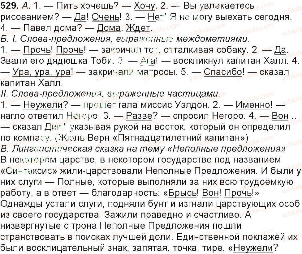 6-russkij-yazyk-tm-polyakova-ei-samonova-am-prijmak-2014--uprazhneniya-452-592-529.jpg