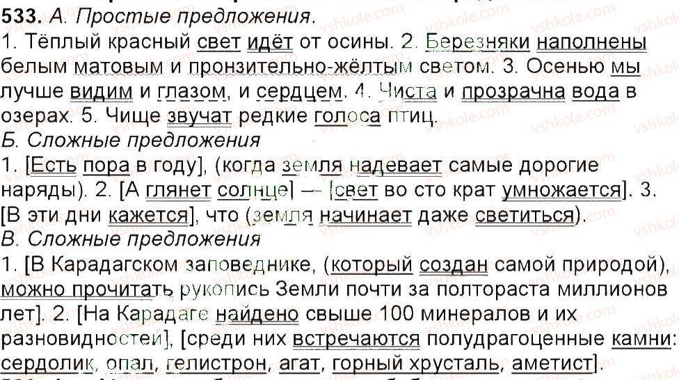 6-russkij-yazyk-tm-polyakova-ei-samonova-am-prijmak-2014--uprazhneniya-452-592-533.jpg