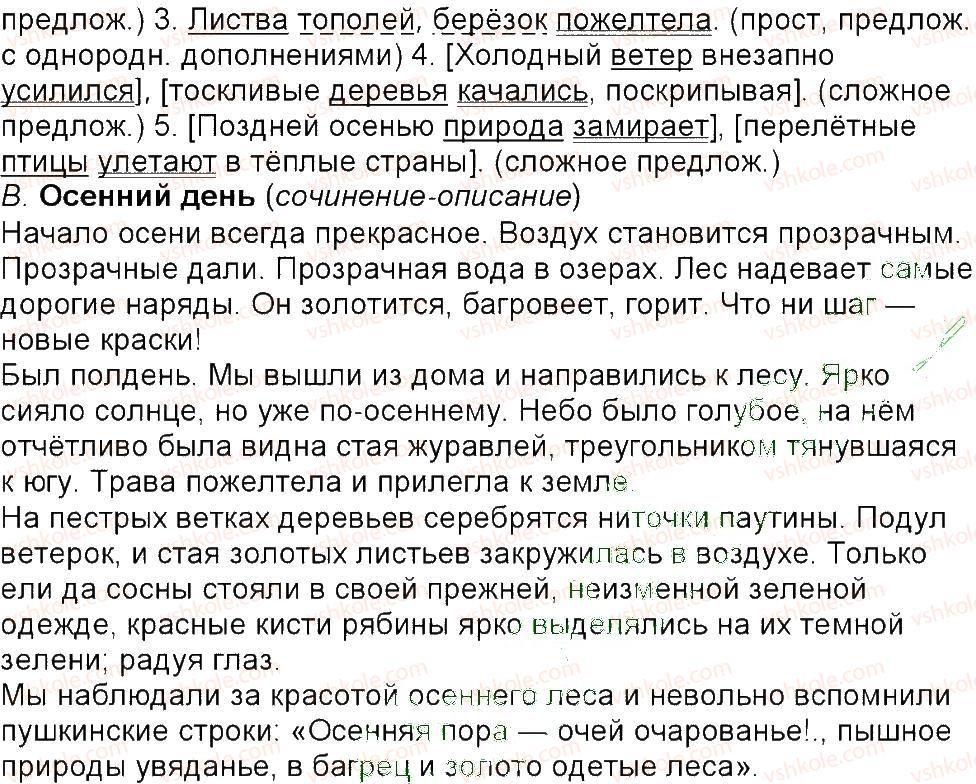 6-russkij-yazyk-tm-polyakova-ei-samonova-am-prijmak-2014--uprazhneniya-452-592-536-rnd9310.jpg