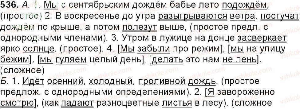 6-russkij-yazyk-tm-polyakova-ei-samonova-am-prijmak-2014--uprazhneniya-452-592-536.jpg