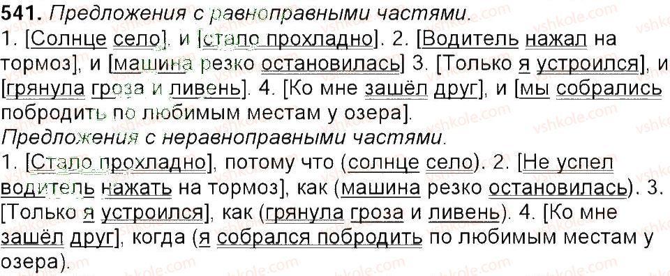 6-russkij-yazyk-tm-polyakova-ei-samonova-am-prijmak-2014--uprazhneniya-452-592-541.jpg