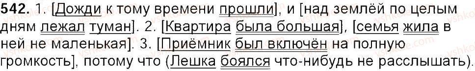 6-russkij-yazyk-tm-polyakova-ei-samonova-am-prijmak-2014--uprazhneniya-452-592-542.jpg