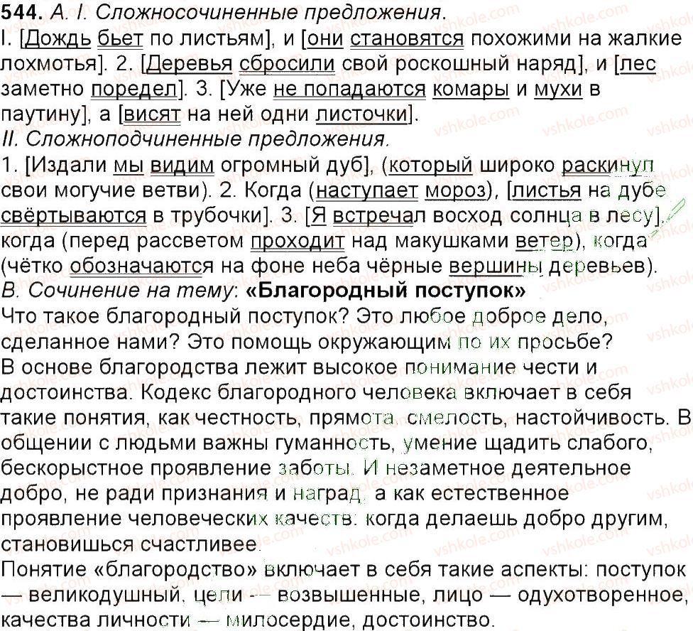 6-russkij-yazyk-tm-polyakova-ei-samonova-am-prijmak-2014--uprazhneniya-452-592-544.jpg