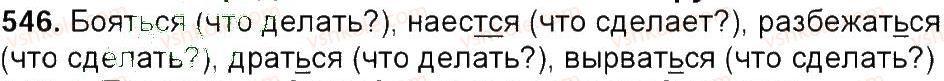 6-russkij-yazyk-tm-polyakova-ei-samonova-am-prijmak-2014--uprazhneniya-452-592-546.jpg