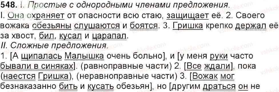 6-russkij-yazyk-tm-polyakova-ei-samonova-am-prijmak-2014--uprazhneniya-452-592-548.jpg