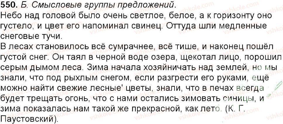 6-russkij-yazyk-tm-polyakova-ei-samonova-am-prijmak-2014--uprazhneniya-452-592-550.jpg