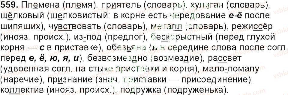 6-russkij-yazyk-tm-polyakova-ei-samonova-am-prijmak-2014--uprazhneniya-452-592-559.jpg