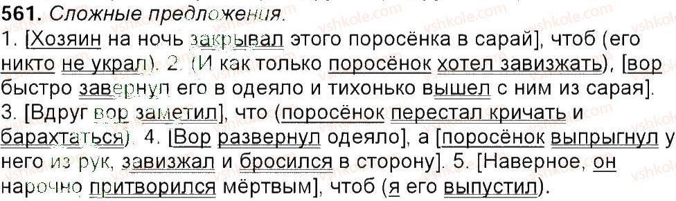 6-russkij-yazyk-tm-polyakova-ei-samonova-am-prijmak-2014--uprazhneniya-452-592-561.jpg