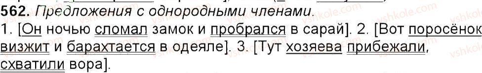 6-russkij-yazyk-tm-polyakova-ei-samonova-am-prijmak-2014--uprazhneniya-452-592-562.jpg