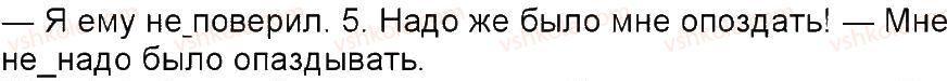 6-russkij-yazyk-tm-polyakova-ei-samonova-am-prijmak-2014--uprazhneniya-452-592-564-rnd4669.jpg