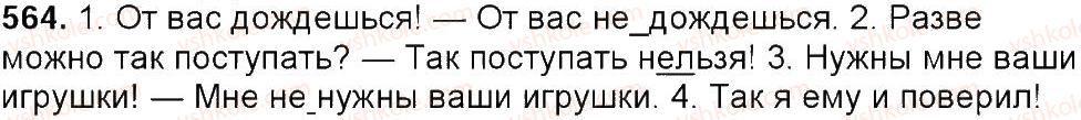 6-russkij-yazyk-tm-polyakova-ei-samonova-am-prijmak-2014--uprazhneniya-452-592-564.jpg