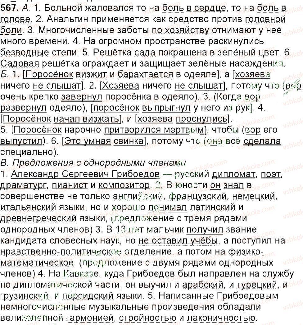 6-russkij-yazyk-tm-polyakova-ei-samonova-am-prijmak-2014--uprazhneniya-452-592-567.jpg