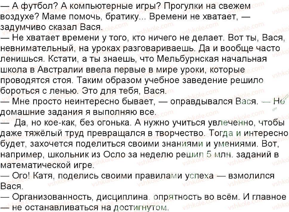 6-russkij-yazyk-tm-polyakova-ei-samonova-am-prijmak-2014--uprazhneniya-452-592-574-rnd8304.jpg
