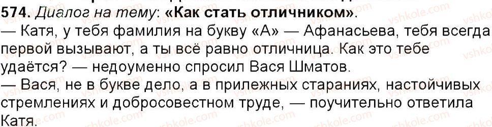 6-russkij-yazyk-tm-polyakova-ei-samonova-am-prijmak-2014--uprazhneniya-452-592-574.jpg