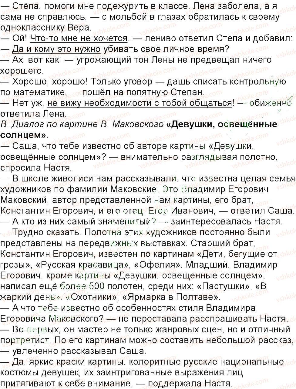 6-russkij-yazyk-tm-polyakova-ei-samonova-am-prijmak-2014--uprazhneniya-452-592-577-rnd762.jpg