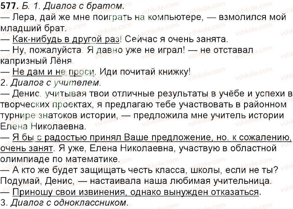 6-russkij-yazyk-tm-polyakova-ei-samonova-am-prijmak-2014--uprazhneniya-452-592-577.jpg
