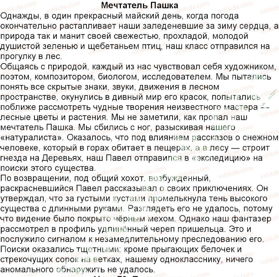 6-russkij-yazyk-tm-polyakova-ei-samonova-am-prijmak-2014--uprazhneniya-452-592-585-rnd1592.jpg