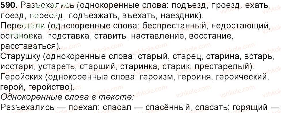 6-russkij-yazyk-tm-polyakova-ei-samonova-am-prijmak-2014--uprazhneniya-452-592-590.jpg