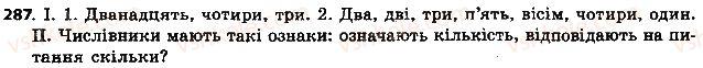 6-ukrayinska-mova-aa-voron-va-slopenko-2014--chislivnik-33-chislivnik-yak-chastina-movi-287.jpg
