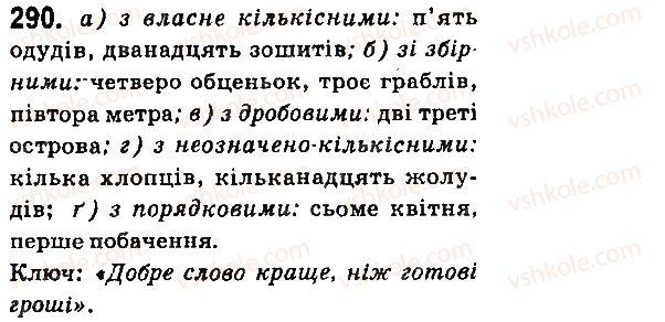 6-ukrayinska-mova-aa-voron-va-slopenko-2014--chislivnik-33-chislivnik-yak-chastina-movi-290.jpg