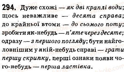 6-ukrayinska-mova-aa-voron-va-slopenko-2014--chislivnik-33-chislivnik-yak-chastina-movi-294.jpg