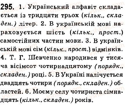 6-ukrayinska-mova-aa-voron-va-slopenko-2014--chislivnik-33-chislivnik-yak-chastina-movi-295.jpg