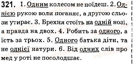 6-ukrayinska-mova-aa-voron-va-slopenko-2014--chislivnik-36-vidminyuvannya-vlasne-kilkisnih-chislivnikiv-321.jpg
