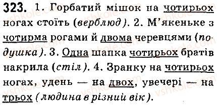 6-ukrayinska-mova-aa-voron-va-slopenko-2014--chislivnik-36-vidminyuvannya-vlasne-kilkisnih-chislivnikiv-323.jpg