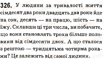 6-ukrayinska-mova-aa-voron-va-slopenko-2014--chislivnik-36-vidminyuvannya-vlasne-kilkisnih-chislivnikiv-326.jpg