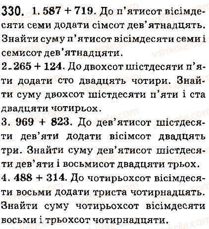 6-ukrayinska-mova-aa-voron-va-slopenko-2014--chislivnik-36-vidminyuvannya-vlasne-kilkisnih-chislivnikiv-330.jpg