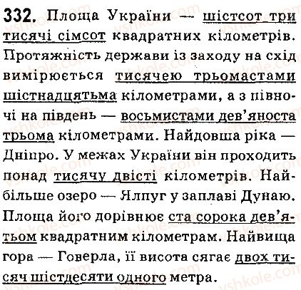 6-ukrayinska-mova-aa-voron-va-slopenko-2014--chislivnik-36-vidminyuvannya-vlasne-kilkisnih-chislivnikiv-332.jpg