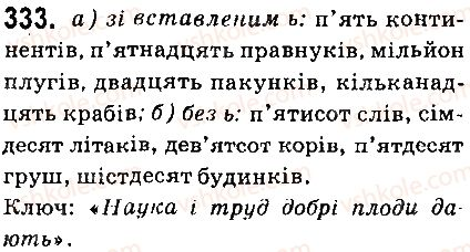 6-ukrayinska-mova-aa-voron-va-slopenko-2014--chislivnik-36-vidminyuvannya-vlasne-kilkisnih-chislivnikiv-333.jpg