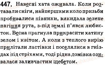 6-ukrayinska-mova-aa-voron-va-slopenko-2014--diyeslovo-47-chasi-diyesliv-447.jpg