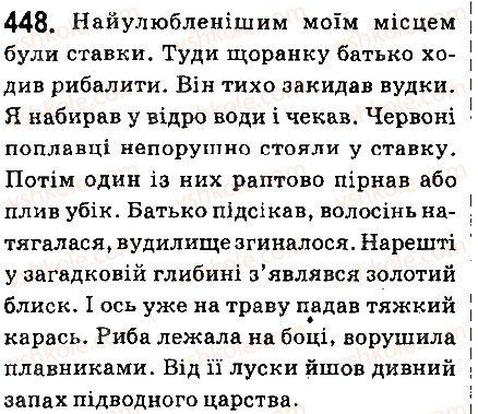6-ukrayinska-mova-aa-voron-va-slopenko-2014--diyeslovo-47-chasi-diyesliv-448.jpg