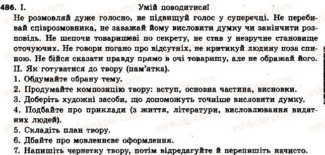 6-ukrayinska-mova-aa-voron-va-slopenko-2014--diyeslovo-52-umovnij-i-nakazovij-sposobi-diyeslova-486.jpg
