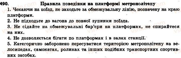 6-ukrayinska-mova-aa-voron-va-slopenko-2014--diyeslovo-52-umovnij-i-nakazovij-sposobi-diyeslova-490.jpg