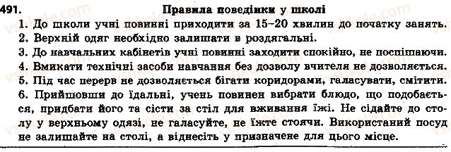 6-ukrayinska-mova-aa-voron-va-slopenko-2014--diyeslovo-52-umovnij-i-nakazovij-sposobi-diyeslova-491.jpg